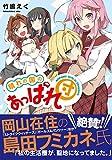 晴れの国のあっぱれ団 (百合姫コミックス)