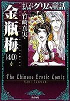 金瓶梅 まんがグリム童話 文庫版 第40巻