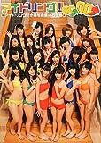 アイドリング!!! 水着写真集in石垣島(DVD付き)「アイドリング!!!GO↑GO↑」の画像
