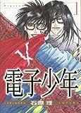 電子少年 (デジタルゴースト) (1) (ウィングス・コミックス)