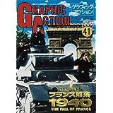グラフィックアクション GRAPHIC ACTION 1997年 No.41