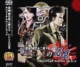 探偵 神宮寺三郎 いにしえの記憶 サウンドトラック