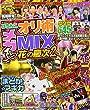 ぱちんこオリ術メガMIX vol.25 (GW MOOK 346)