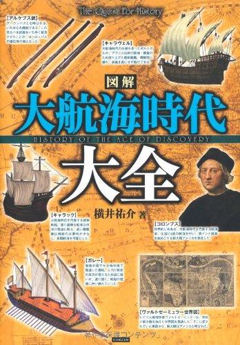 図解 大航海時代 大全 (The Quest For History)の詳細を見る