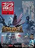 隔週刊 ゴジラ全映画DVDコレクターズBOX(38) 2017年12/26号【雑誌】