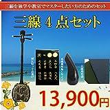 沖縄三線4点セット★GW限定価格★更にポイント進呈中