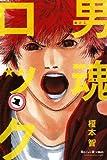 男魂ロック / 榎本 智 のシリーズ情報を見る