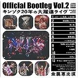Official Bootleg Vol.2 キンゾク20年の大躍進ライヴ
