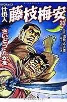 仕掛人藤枝梅安 33 (SPコミックス)
