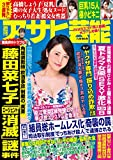 週刊アサヒ芸能 2018年 07/26号 [雑誌]