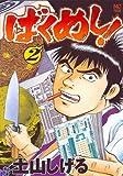 ばくめし! 2 (ニチブンコミックス)