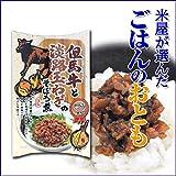 【米屋が選んだご飯のおとも】 但馬牛と淡路玉ねぎのそぼろ煮 150g