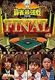麻雀最強戦2016 ファイナル A卓[DVD]