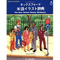 The New Oxford Picture Dictionary: English-Japanese (Oxford…