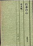 日本の心 (1973年) (唐木順三文庫〈9〉)