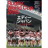 Rugby World Cup 2015 (ラグビーワールドカップ 2015) (エイムック 3195)