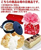 母の日ギフト 人気のスイーツセット (神戸モンブランロール)