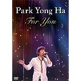 【通販限定商品】 パク・ヨンハ For You [DVD+CD]