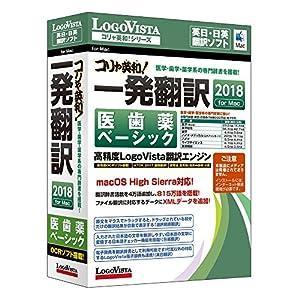 コリャ英和!一発翻訳 2018 for Mac 医歯薬ベーシック