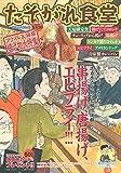 たそがれ食堂 vol.5 (バーズコミックス プラス)
