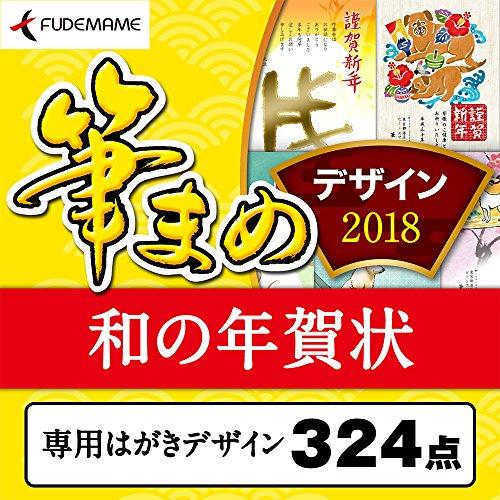 筆まめデザイン2018 和の年賀状 ダウンロード版(最新)|...