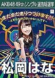 【松岡はな HKT48 チームTⅡ】 AKB48 願いごとの持ち腐れ 劇場盤 特典 49thシングル 選抜総選挙 ポスター風 生写真