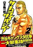 サムライソルジャー 2 (2) (ヤングジャンプコミックス)