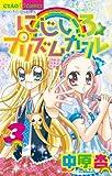 にじいろ☆プリズムガール 3 (ちゃおフラワーコミックス)