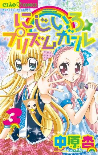 にじいろ☆プリズムガール 3 (ちゃおフラワーコミックス)の詳細を見る