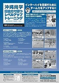 沖縄尚学 総合力で勝つレベルアップトレーニング ~部活指導の可能性に迫る~ [テニス 523-S 全2枚]