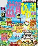 るるぶ滋賀 びわ湖 長浜 彦根'20 (るるぶ情報版(国内))