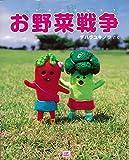 【バーゲンブック】 お野菜戦争