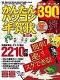 かんたんパソコン年賀状2013 (100%ムックシリーズ) 晋遊舎