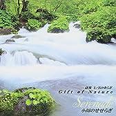 α波 1/fのゆらぎ~Gift of Nature~小川のせせらぎ Serenade