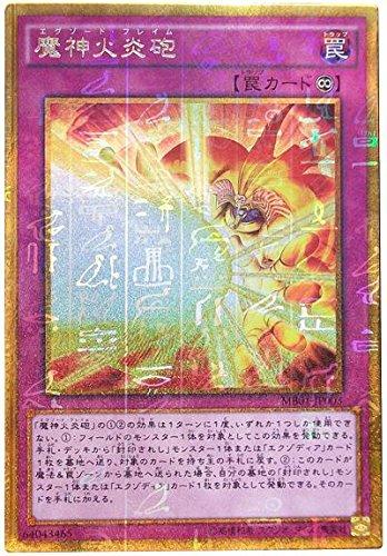 遊戯王 魔神火炎砲 MB01-JP003 ミレニアムゴールドレア