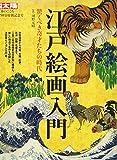別冊太陽150 江戸絵画入門 (別冊太陽 日本のこころ 150)