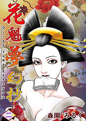 花魁夢幻抄 第2巻の詳細を見る