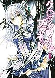 クロックワーク・プラネット(1) (シリウスコミックス)