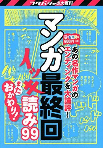 マンガ最終回イッキ読み99 またおかわり! (フタバシャの大百科)