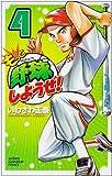 もっと野球しようぜ! 4 (少年チャンピオン・コミックス)