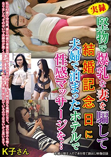 Wife with huge breasts as a wedding anniversary, staying in hotels in the erotic massage. K's [DVD]