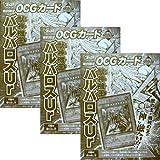 VJMP-JP030-UR 【遊戯王カード】 《 獣神機王バルバロスUr 》 【ウルトラレア】 ≪Vジャンプ袋とじ≫ 3枚セット