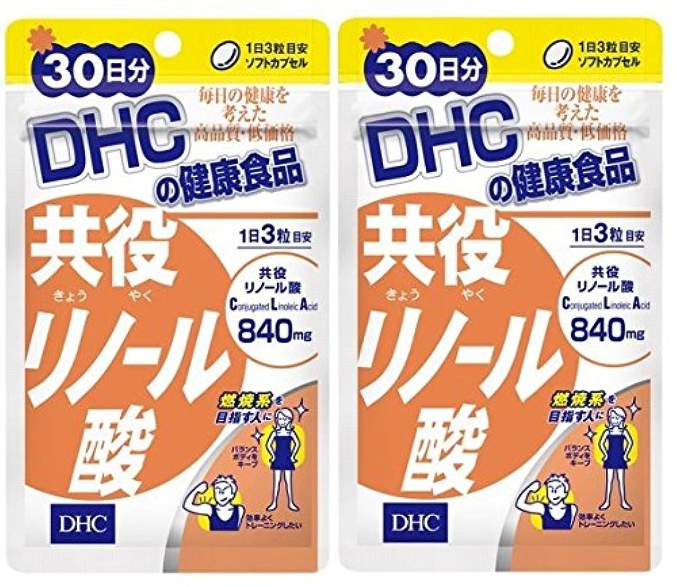 クリーク謎めいた炭水化物DHC 共役(きょうやく)リノール酸 30日分 ×2袋 (お徳用)
