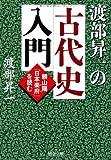 渡部昇一の古代史入門 頼山陽「日本楽府(がふ)」を読む (PHP文庫) 画像