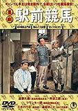喜劇 駅前競馬 [DVD]