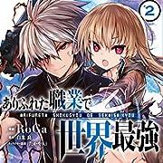 ありふれた職業で世界最強 2 (ガルドコミックス)