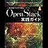 OpenStack実践ガイド impress top gearシリーズ