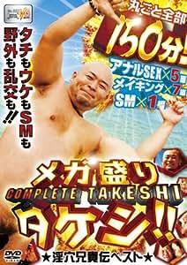 VG-men22 メガ盛りタケシ!! [DVD]