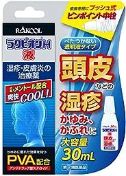 【指定第2類医薬品】ラクピオンH液 30mL ※セルフメディケーション税制対象商品