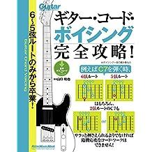 6~5弦ルートのみから卒業!ギター・コード・ボイシング完全攻略!